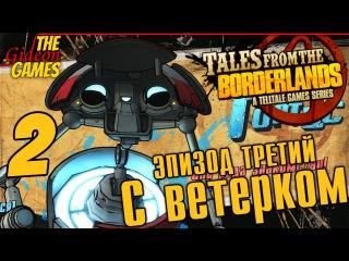 Прохождение Tales from the Borderlands на Русском [Эпизод 3: Catch a Ride] - Часть 2: Сад чудес