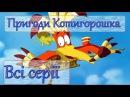 Пригоди Котигорошка та його друзів - Всі серії підряд мультфільми українською