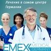 Лечение в Германии  EMEX Medical