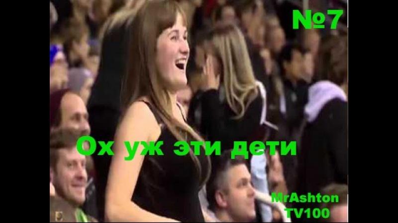ПРИКОЛЮХИ ОТ MrASHTON TV100 7