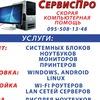 Ремонт компьютеров Сумы ремонт ноутбуков