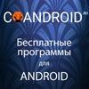 Coandroid.ru - скачать программы для андроид