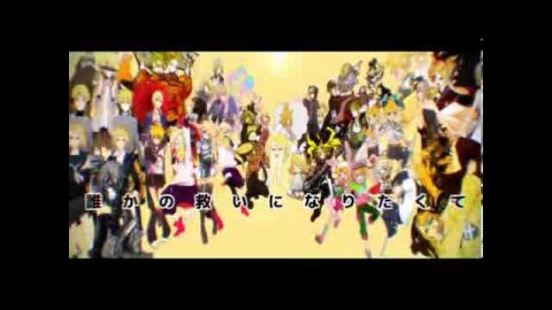 リンレン誕生祭2013 神曲 オリジナルPV・カバー
