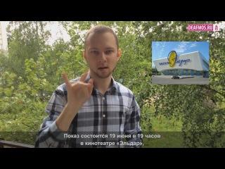 """Фильм """"ЕДИНИЧКА"""" с субтитрами в Москве!!! 19 июня 2015!"""
