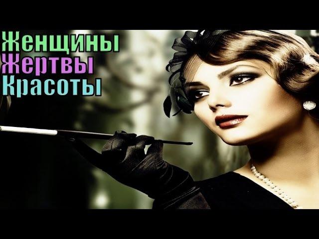 4 УЖАСАЮЩИХ ФАКТА о том на какие жертвы шли ради красоты женщины прошлого
