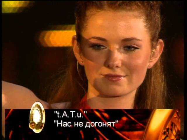 T A T u All About Us Nas Ne Dogonyat Live @ MuzTV Awards 2006