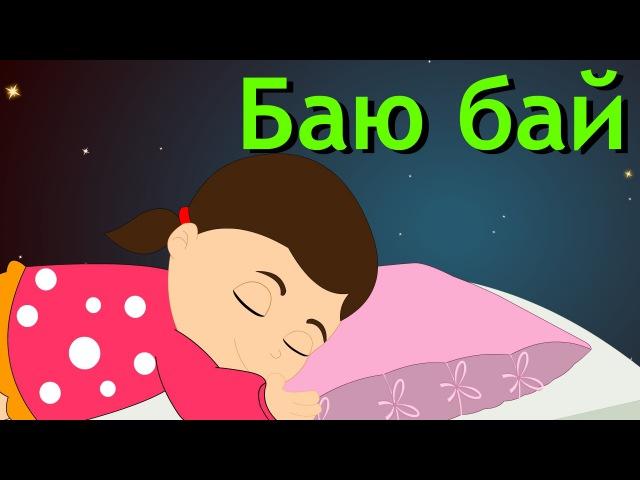 Баю бай 8 колыбельных Детские песни Сборник Коллекция песен на ночь