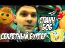 Vlog : Спанч Боб ,Красти Крабс ,секретный бургер Москва