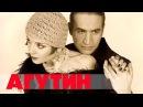 Леонид Агутин и Анжелика Варум – Всё в твоих руках