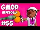 Garry's Mod Смешные моменты перевод 55 Два апельсина Бутылка = Победа Gmod Prop Hunt