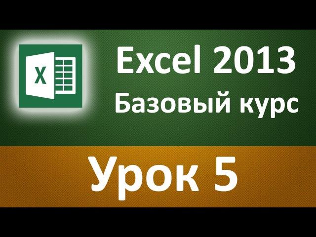 Самоучитель по Excel 2013. БЕСПЛАТНО! (57 Видео уроков по Эксель). Урок 5