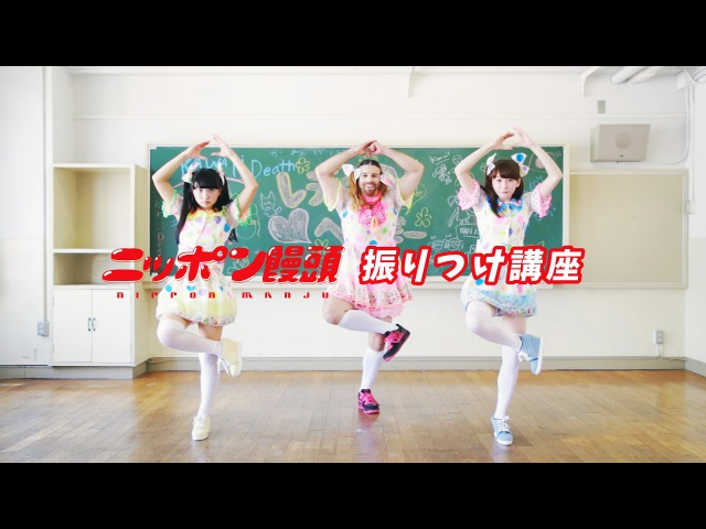 LADYBABY ニッポン饅頭 振り付け講座 Nippon Manju dancing school