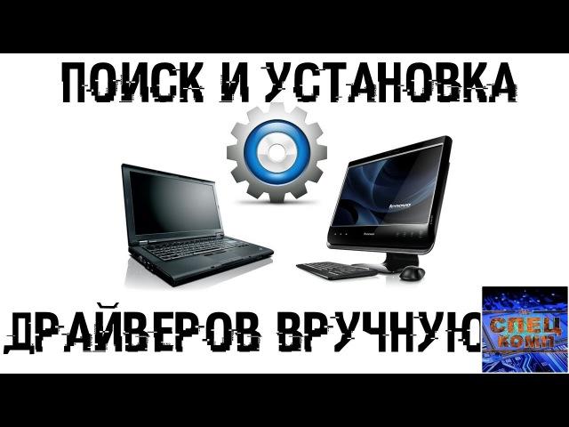 ПОИСК И УСТАНОВКА ДРАЙВЕРОВ НА ПК и ноутбук ВРУЧНУЮ