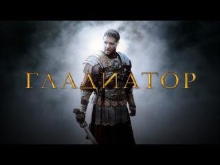 Гладиатор (2000) Трейлер (русский язык)
