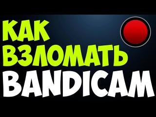 Как крякнуть Bandicam новой версии 2016. (Работает 100%)(Как взломать Bandicam 2016)( bandicam)