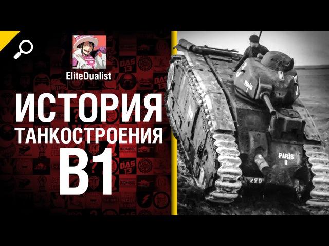 Самый глупый тяж B1 История танкостроения от EliteDualist Tv World of Tanks