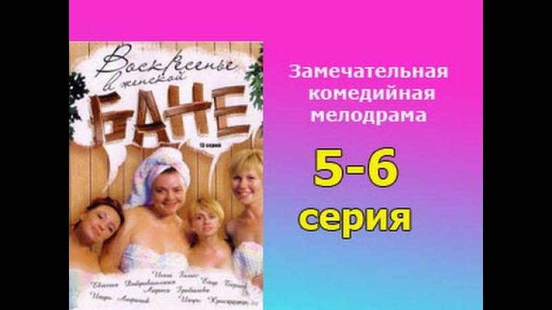 Воскресенье в женской бане 5 и 6 серия русская мелодрама комедийный сериал