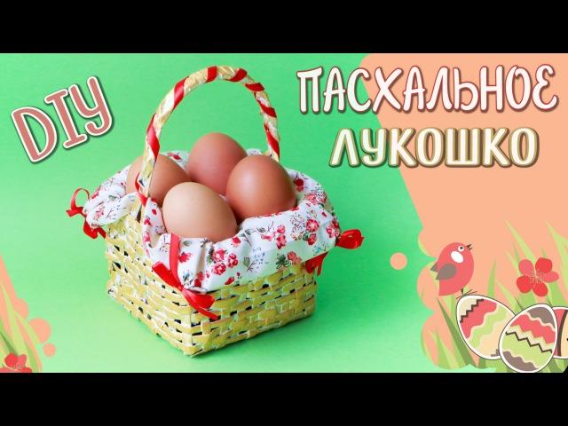 Плетем ПАСХАЛЬНУЮ КОРЗИНКУ своими руками Easter Basket Tutorial DIY NataliDoma