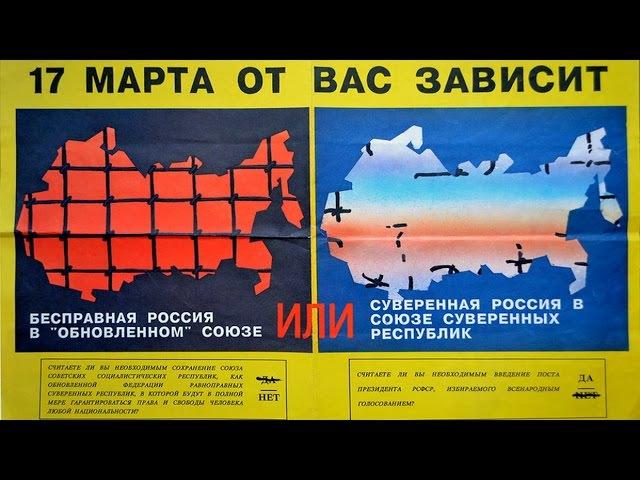 Почему референдум не сохранил СССР?