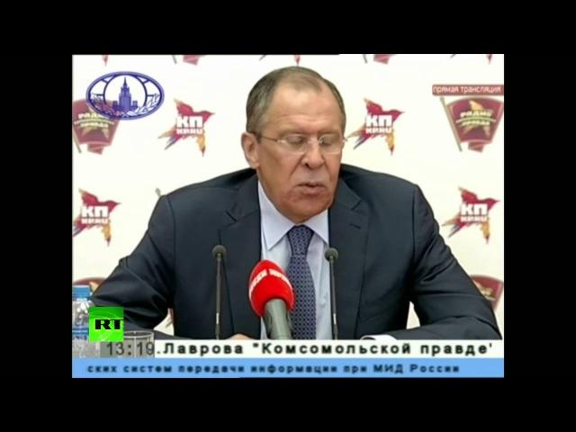 Лавров объяснил своё знаменитое высказывание прозвучавшее на одной из пресс конференций