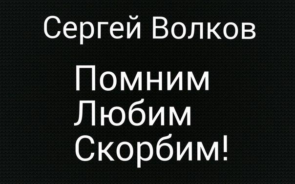 В память  Сереженьке Волкову! | группа