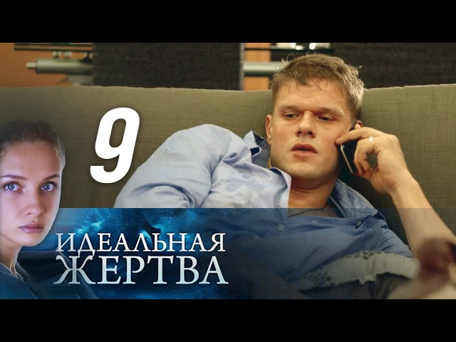 Идеальная жертва 9 серия 2015 Мелодрама @ Русские сериалы