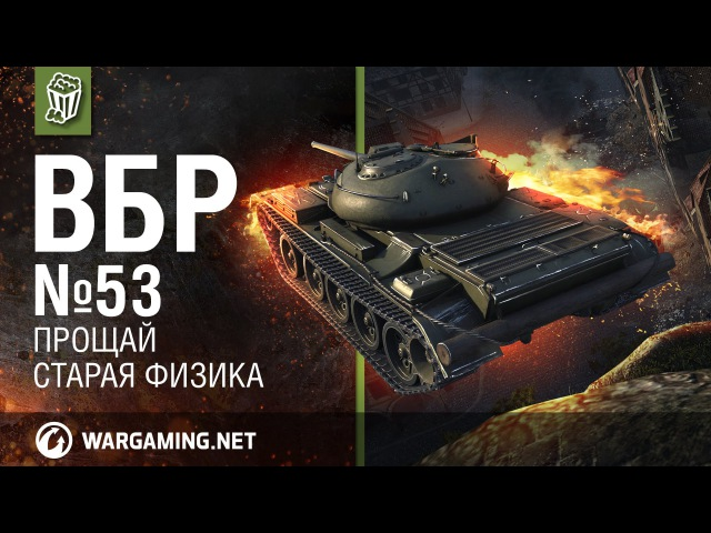 Моменты из World of Tanks ВБР No Comments №53 WoT