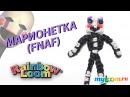 МАРИОНЕТКА из игры Пять Ночей с Фредди из резинок Rainbow Loom Bands. Урок 289 Marionette FNAF
