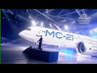 Круто, что можно сказать! Медведев на презентации самолета МС-21 в Иркутске