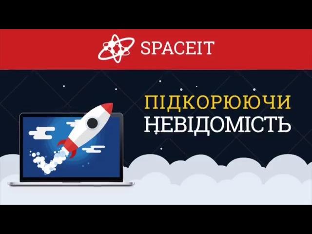 SpaceIT - серія івентів на ІТ тематику!