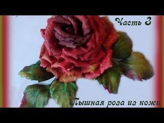 Пышная роза. Сборка. Часть 3