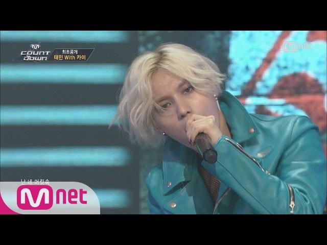 STAR ZOOM IN Tae min X Kai 'Pretty boy' BFFs' Collaboration 160419 EP 69