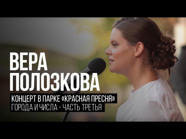 Вера Полозкова - Города и Числа (Часть 3)