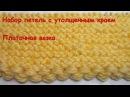 ▶️ Крестообразный набор петель спицами с утолщенным краем Болгарский зачин Платочная вязка Урок 3