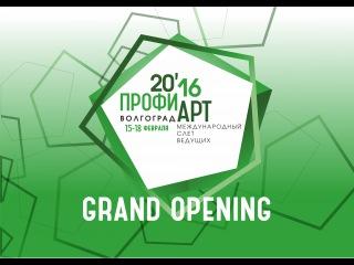 #ПрофиАРТ2016 - Gradn Opening