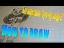 Как нарисовать Кунг-фу панда 3 / How to draw Kung-fu Panda 3 карандашом