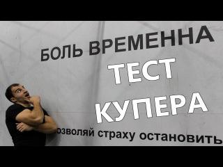 ТЕСТ КУПЕРА