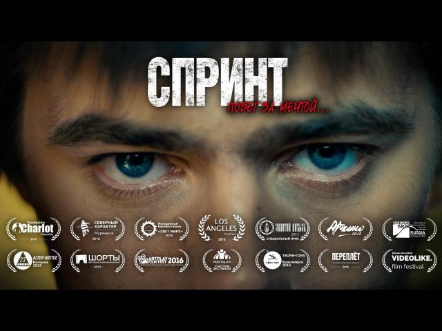 СПРИНТ – Самый мотивирующий фильм года!