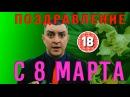 Петро Бампер вітає жінок з 8 березня без цензури