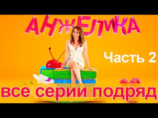 Анжелика 2 сезон 2014 2015 25 28 серия