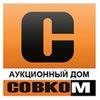 """Аукционный дом """"СОВКОМ"""""""