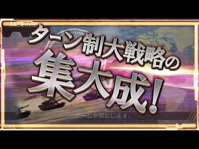 PS3\PSV\PSP - Daisenryaku Perfect Battlefield of Champion (Daisenryaku Perfect Senjou no Hasha)