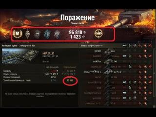 Об. 140 нанёс 10300 дамага, обидный слив/ Soviet Object 140