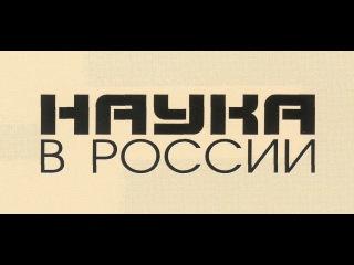 Насколько востребована наука в России - В.Л.Дунин Барковский