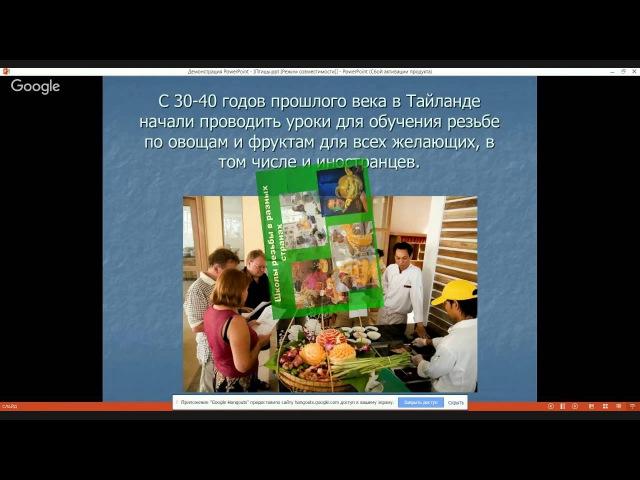 26 мая. Татьяна Малявина - Карвинг. и Галина Маркова - фоамиран