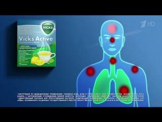 Реклама Vicks Active - Гусь в постели (2016)