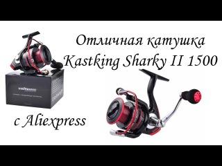 Отличная ультралайт катушка из Китая с AliExpress. Kastking Sharky II 1500, распаковка, обзор
