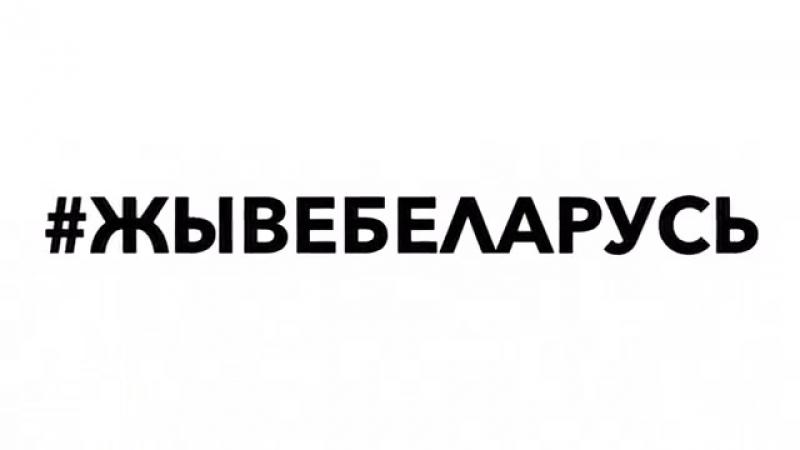 Міжнародная акцыя Дзе Жыве Беларусь Далучайцеся жывебеларусь