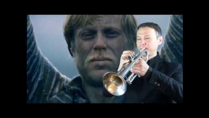 Свой среди чужих,чужой среди своих соло на трубе Эдуард Тимершин
