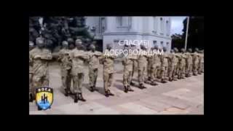 GL Добровольчі батальйони пісня